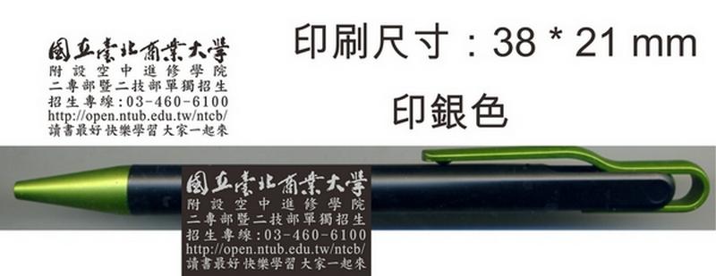 廣告筆 - 國立臺北商業大學
