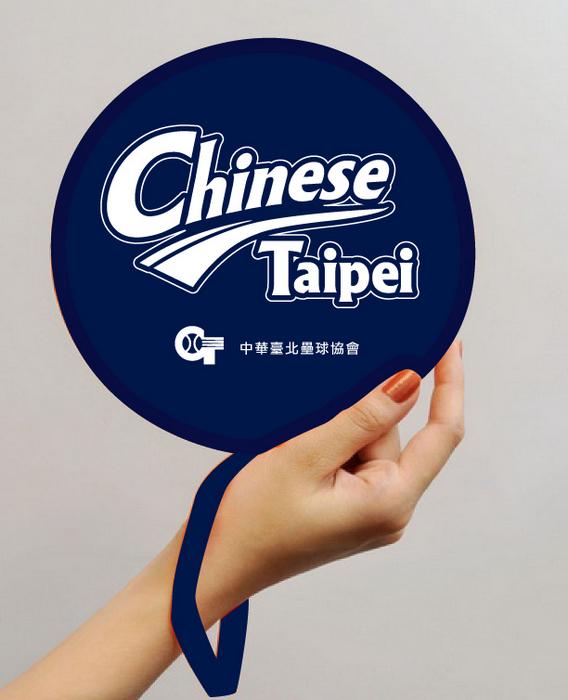 摺疊扇 - 中華台北壘球協會